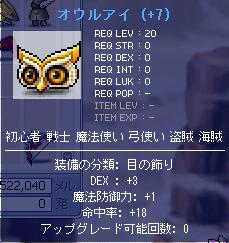 オウルアイDEX3.jpg