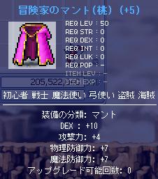 桃マントatk4D10.jpg