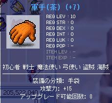 軍手atk15.jpg