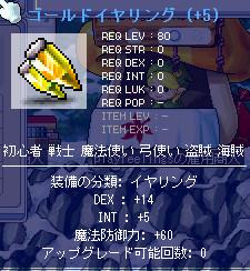 GイヤリングD14I5.jpg